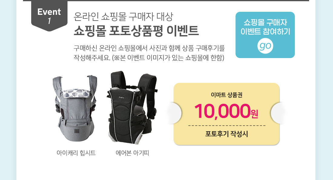 쇼핑몰 포토 상품평 이벤트