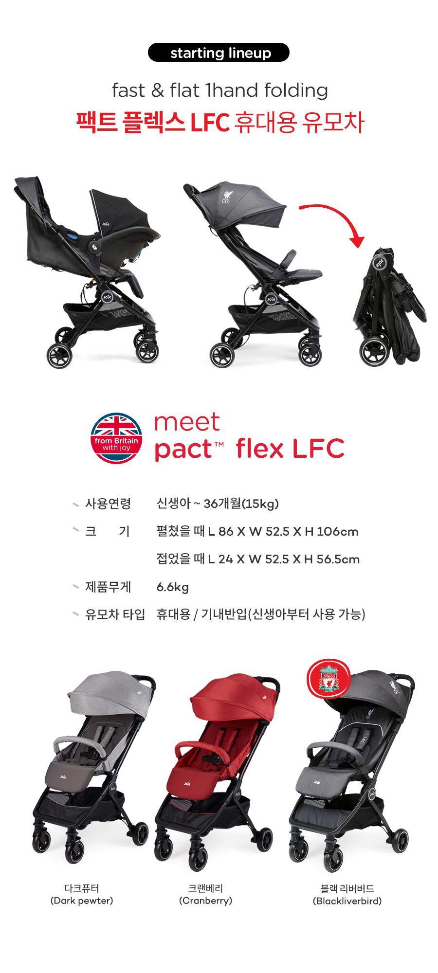 joie 18 LFC pactflex