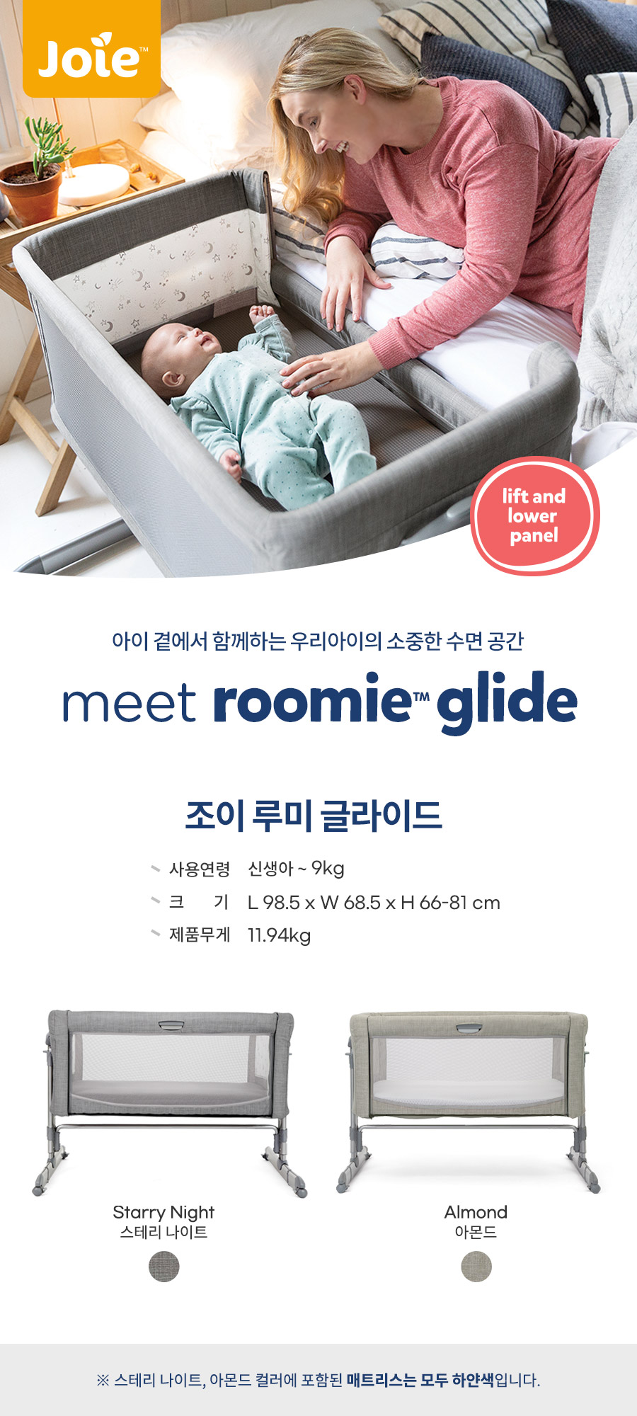 roomieglide
