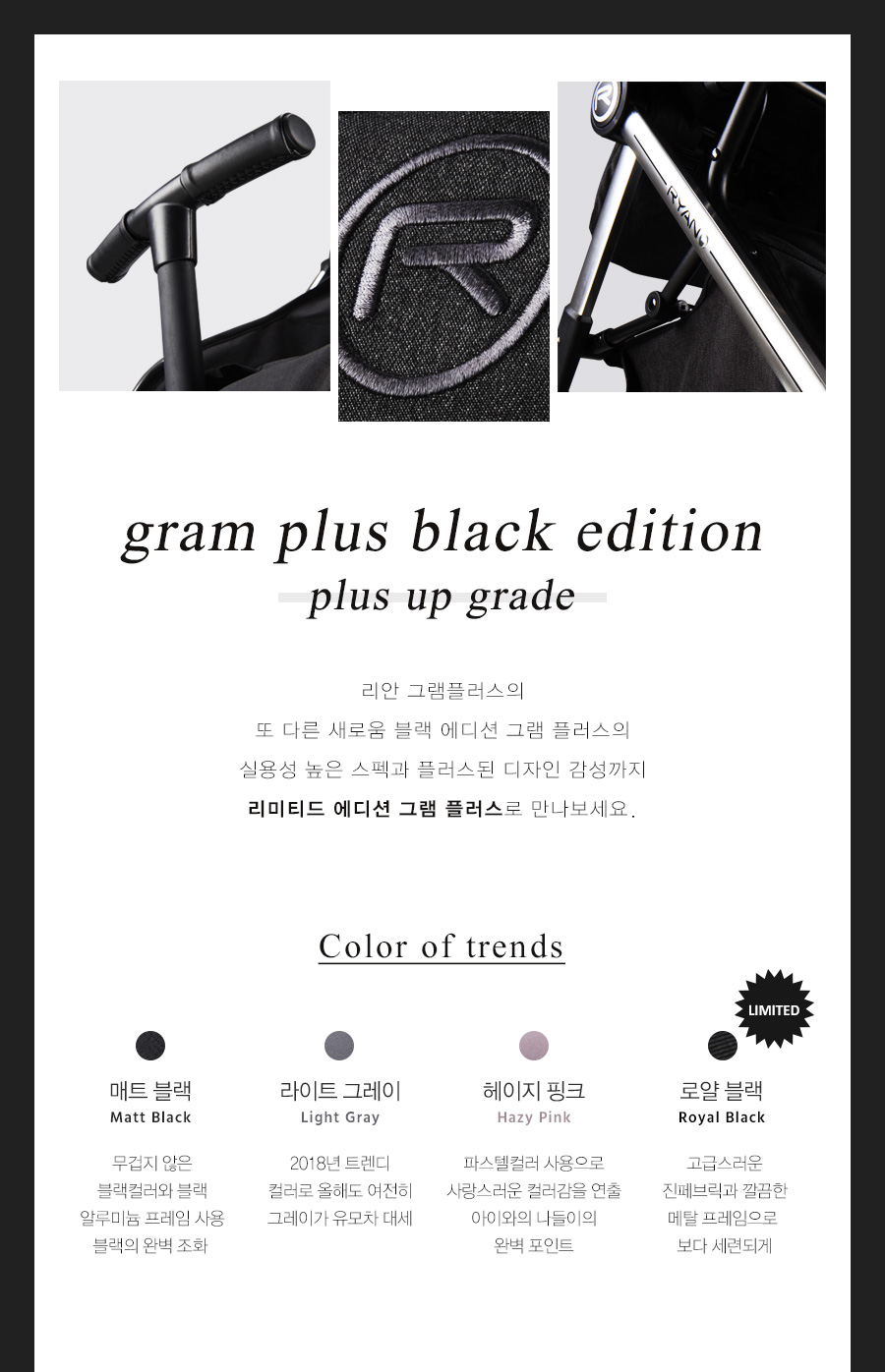 Ryan_gramplus black