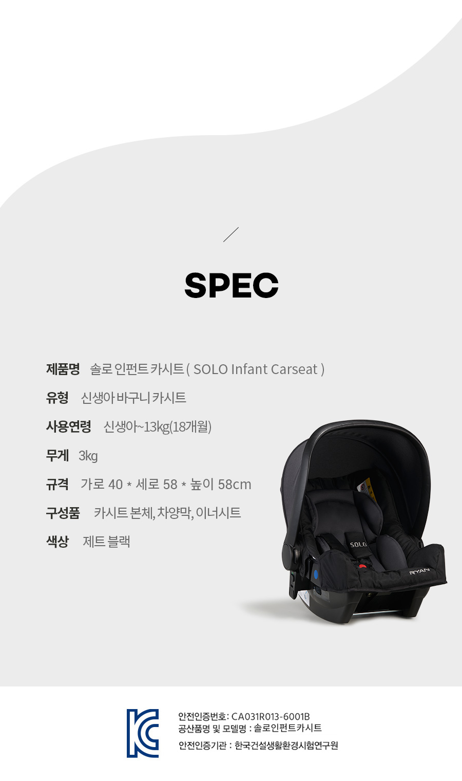 ryan solo carseat