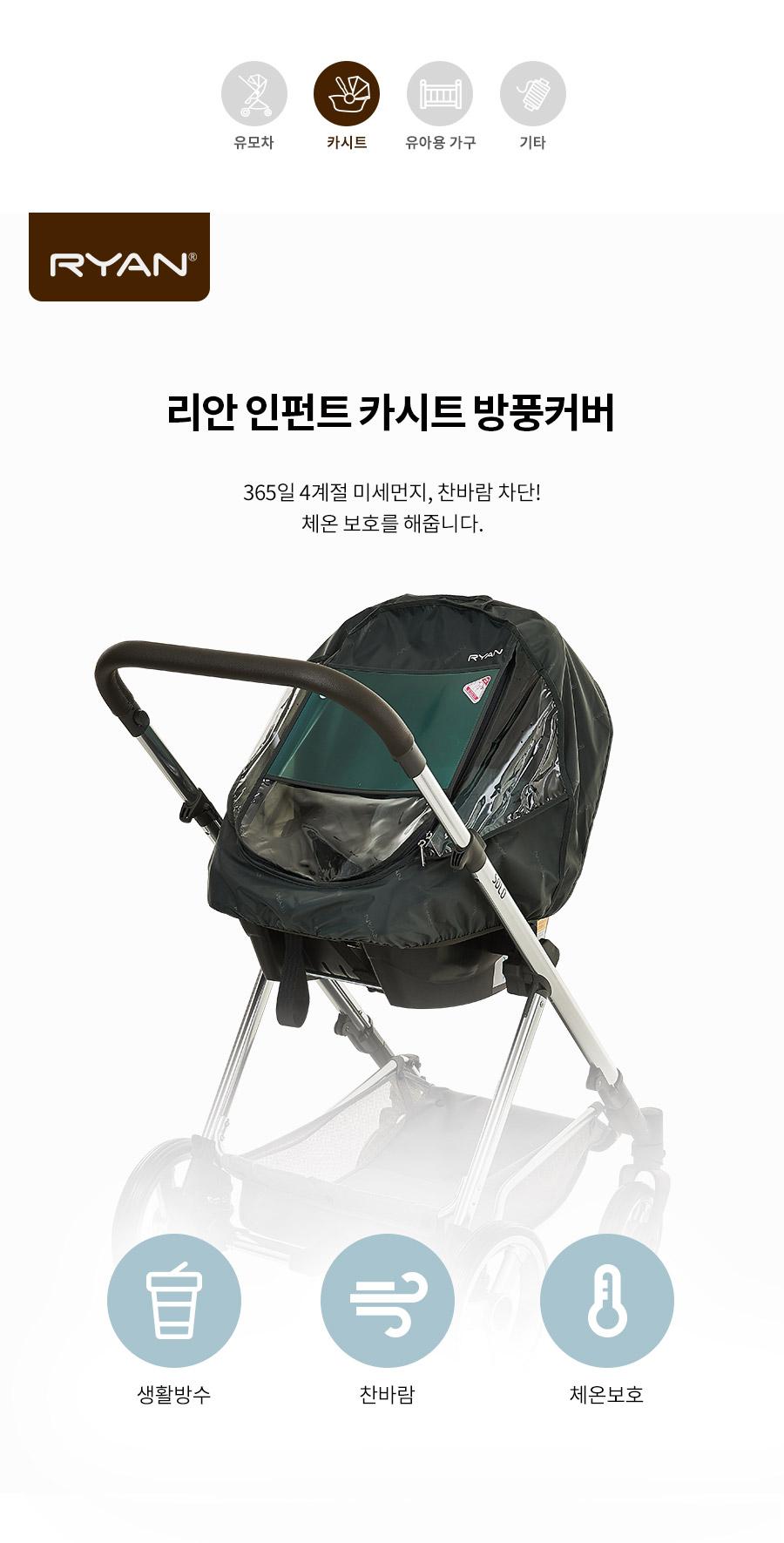 infant_shield